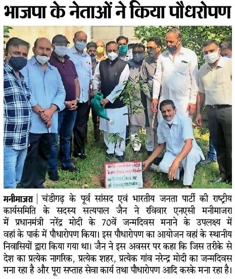भाजपा के नेताओं ने किया पौधरोपण | पूर्व सांसद सत्य पाल जैन ने प्रधानमंत्री श्री नरेंद्र मोदी के 70वें जन्मदिवस मनाने के उपलक्ष्य में एनएसी मनीमाजरा में पौधरोपण किया