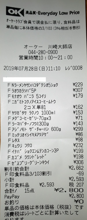 OK オーケー 川崎大師店 2019/7/28 のレシート