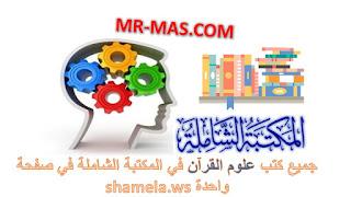غلاف جميع كتب علوم القرآن في المكتبة الشاملة في صفحة واحدة shamela.ws