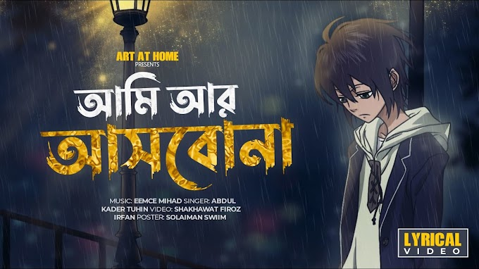 Ami R Ashbona Lyrics (আমি আর আসবোনা) Eemce Mihad
