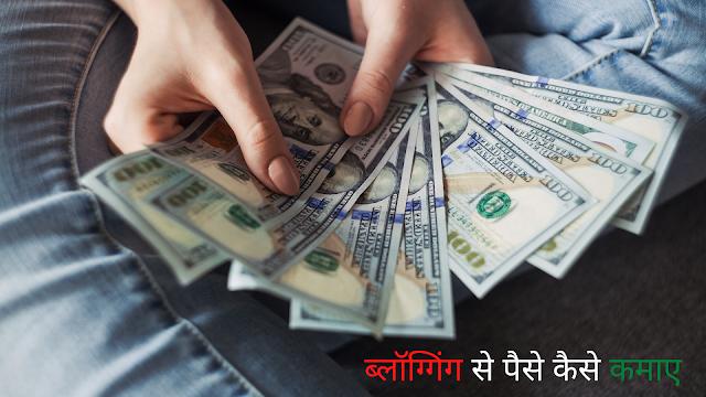 ब्लॉग्गिंग से पैसे कैसे कमाए