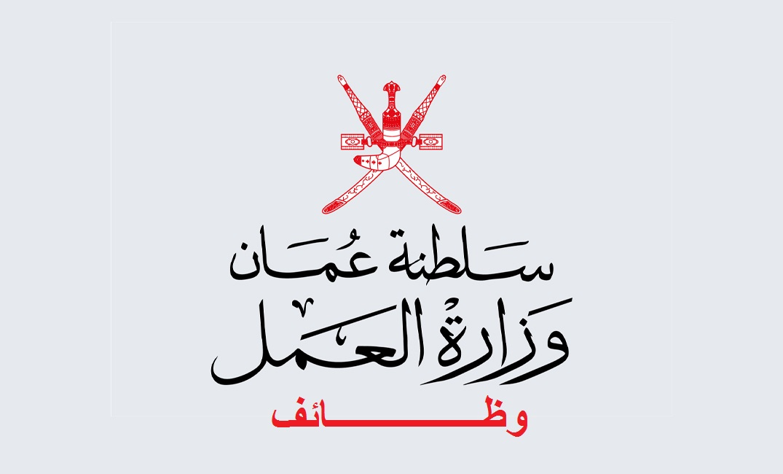 وزارة العمل عمّان