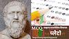 [MCQ] पाश्चात्य राजनीतिक विचारक प्लेटो के बारे में बहुविकल्पी प्रश्न