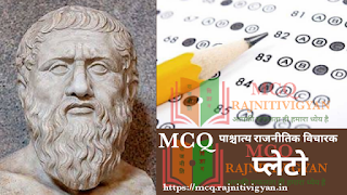 mcq on plato in hindi, पाश्चात्य राजनीतिक विचारक प्लेटो प्रश्न उत्तर
