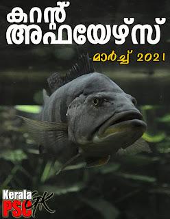 Download Free Malayalam Current Affairs PDF Mar 2021