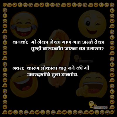 non veg dirty jokes in marathi language