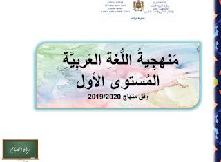 منهجية تدريس اللغة العربية المستوى الأول وفق منهاج 2019