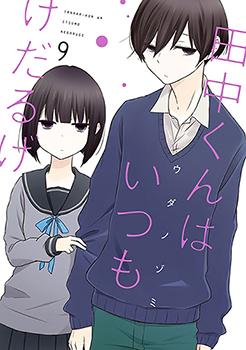 Tanaka-kun wa Itsumo Kedaruge Manga