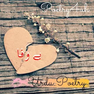 Best Top 46 Bewafa Urdu Poetry-Disloyally 2 Lines shayari