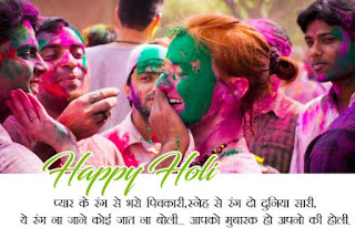 Happy Holi Special Wishes Greetings Photo Pics Images Status5
