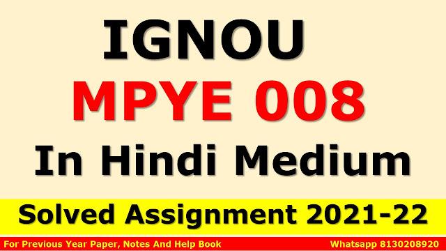 MPYE 008 Solved Assignment 2021-22 In Hindi Medium