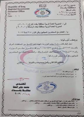 محافظ بغداد يوجه مدراء التربية الست بتحويل المحاضرين المجانيين الى عقود