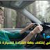 هل تعلم أسباب إختلاف جهة القيادة للسيارة بين الدول