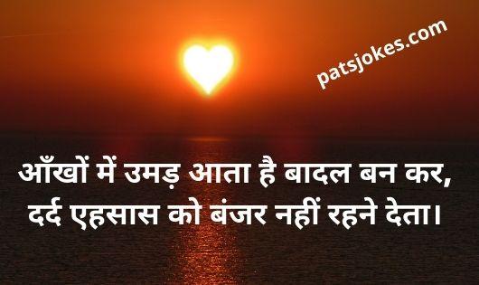 dil se boli gayi shayari in hindi