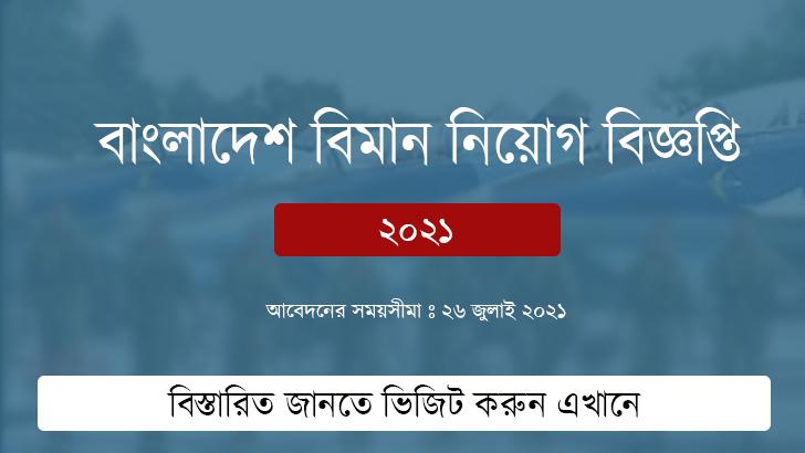বাংলাদেশ বিমান বাহিনী নিয়োগ বিজ্ঞপ্তি-Biman Bahini Job CIrular 2021