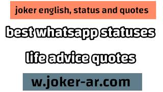 Best whatsapp Statuses 2021 Giving Advice Life Advice Quotes - joker english