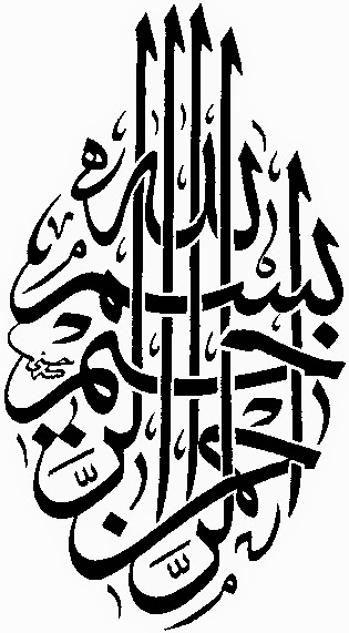 Seni Berkaligrafi Gambar Kaligrafi Bismillahirrahmanirrahim