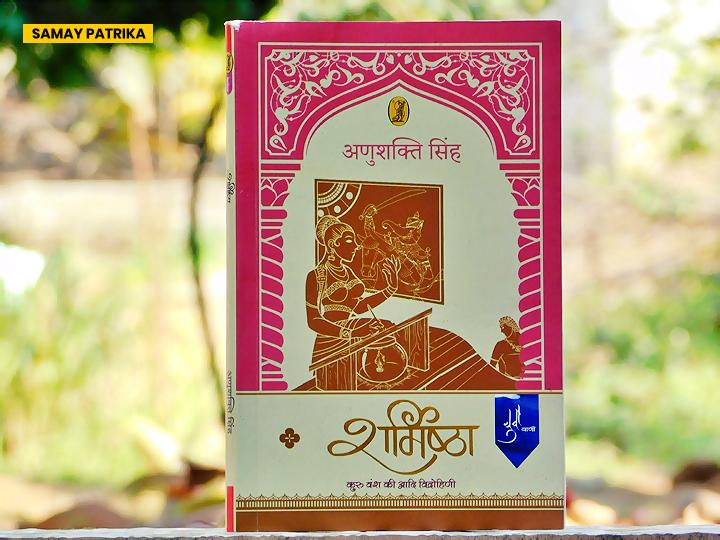 shamishtha-hindi-novel