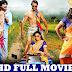 New Bhojpuri Movie 2020 Download | Latest Khesari Lal Bhojpuri Movie Download HD