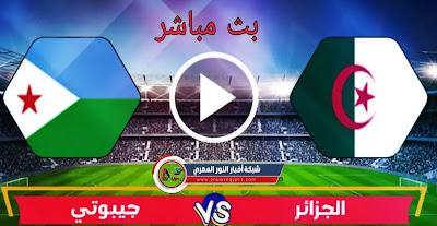 كورة لايف HD يوتيوب .. بث مباشر مشاهدة مباراة الجزائر و جيبوتي بث مباشر اليوم 02-09-2021 لايف في تصفيات كأس العالم