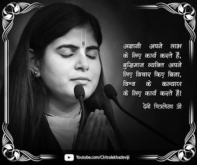 बुद्दिमान और अज्ञानी व्यक्ति पर सुविचार - Hindi Anmol Vachan by Devi Chitralekha Ji