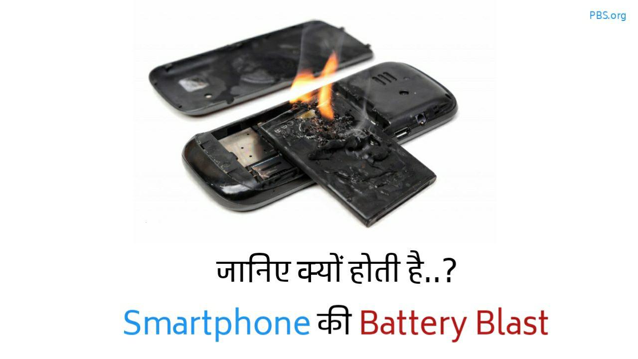 Smartphone ki battery blast Kyun Hoti Hai   Smartphone blast hone ka kya karan hai in hindi