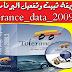 شرح طريقة تبيت وتفعيل البرنامج الرائع Tolerance_data_2009_02