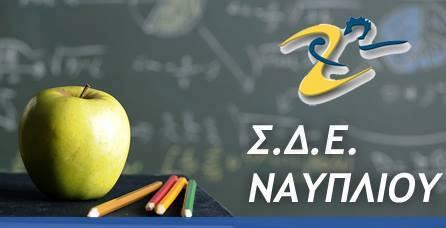 """""""Σχολείο Δεύτερης Ευκαιρίας Ναυπλίου¨: Δώστε στη γνώση μια δεύτερη ευκαιρία"""