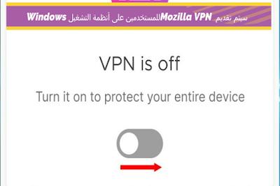 Firefox VPN سيتم إطلاقه على أنظمة التشغيل Windows و Android و iPhone