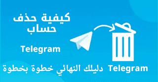 كيفية حذف حساب تيليجرام Telegram نهائيًا