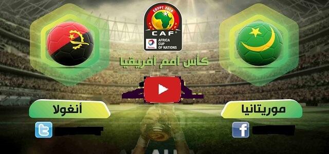 مشاهدة مباراة موريتانيا وانغولا 29-06-2019 كأس الأمم الأفريقية