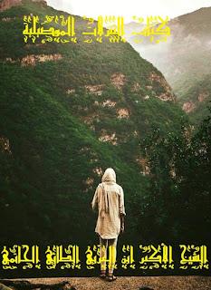 رسالة الانتصار .كتاب التنزلات الموصلية الشيخ الأكبر محيي الدين ابن العربي الطائي الحاتمي