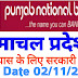 Punjab National Bank Dharamshala Circle Recruitment for the Post of Peon Last date 02/11/2019