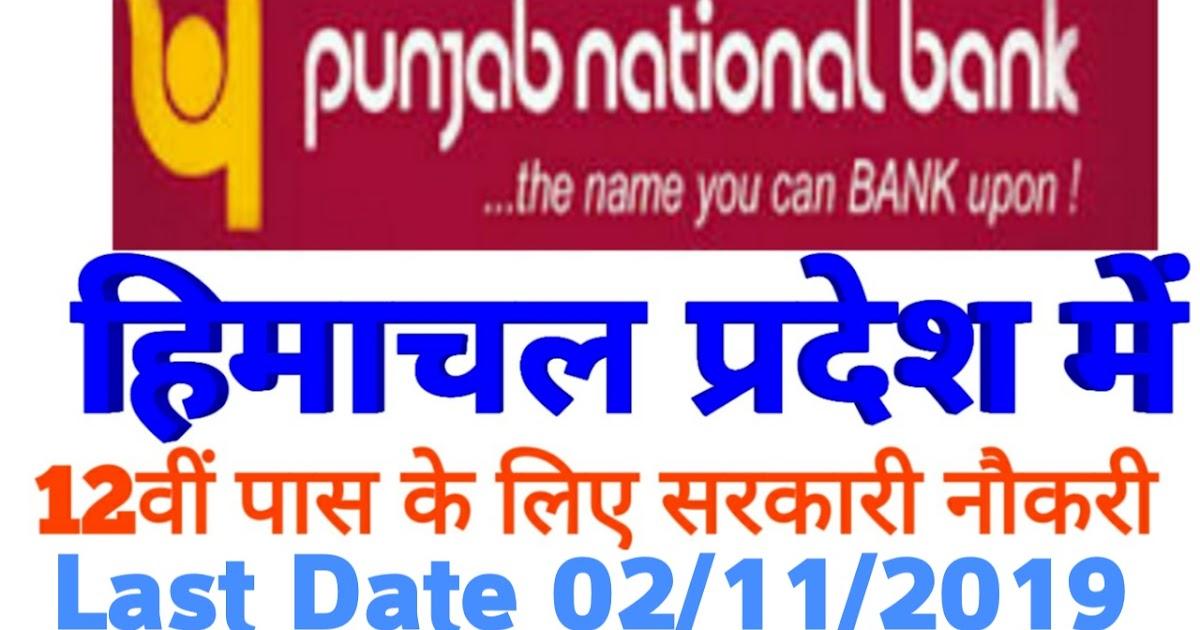 punjab national bank recruitment 2014 peon