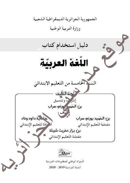 دليل استخدام كتاب اللغة العربية السنة الخامسة ابتدائي