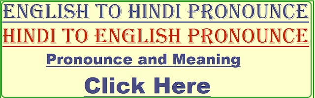 English to hindi  pronounce and meaning