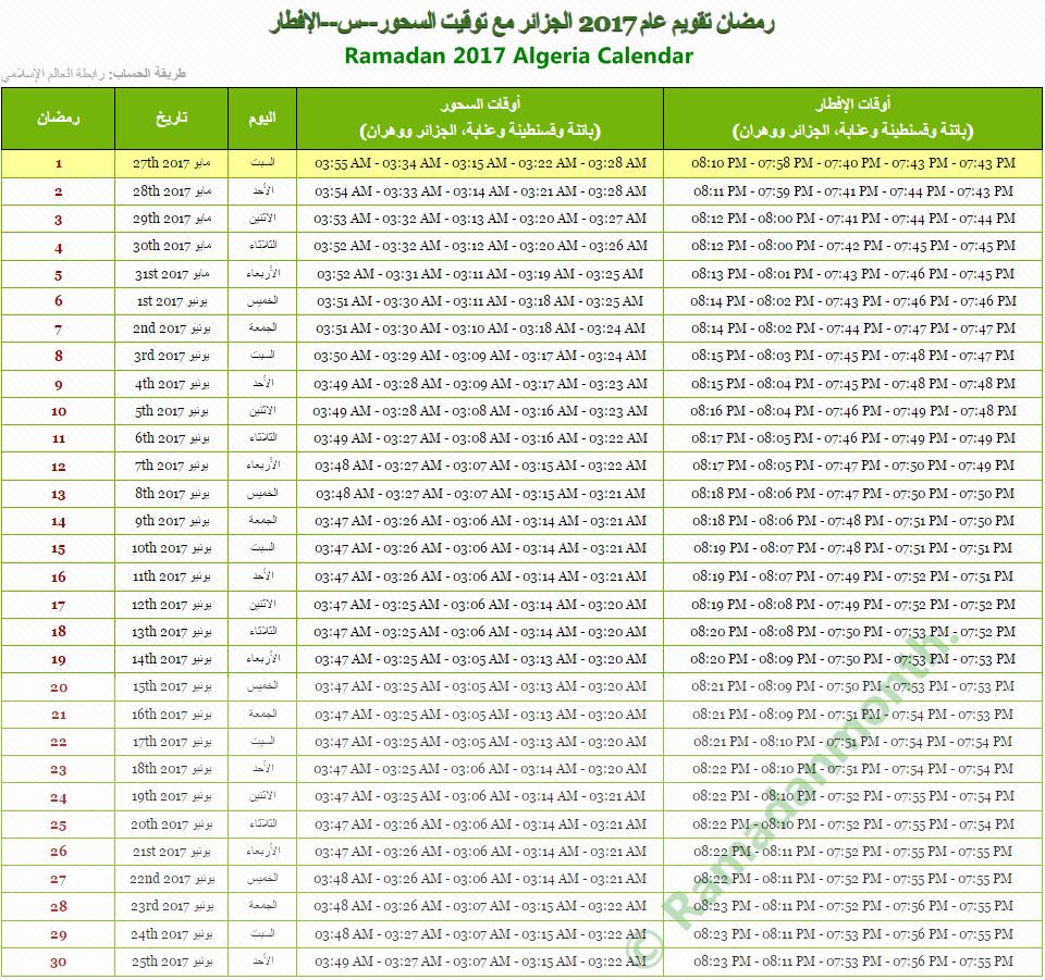 Ramadan Calendar 2017 Algeria