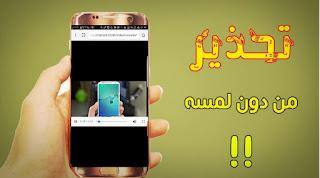 خطير:كود جديد تدخله في هاتف اي شخص ،و تتجسس على صوره و ملفاته،بدون برامج او تطبيقات