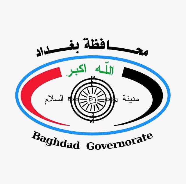 محافظة بغداد تنفي إصدارها قراراً يسمح بإعادة افتتاح المطاعم والكافيات؟