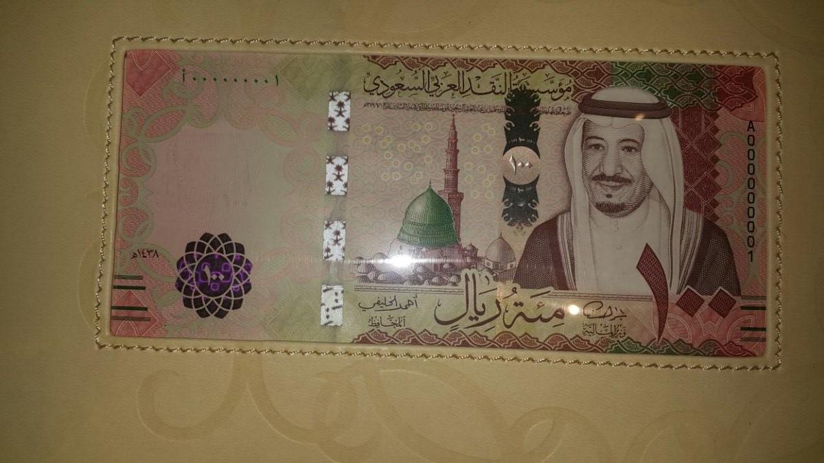 بالصور..تعرف على شكل الريال السعودي الجديد وتصميم العملة السعودية بالإصدار السادس