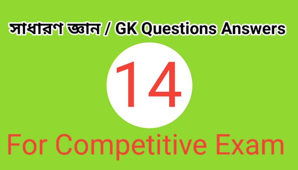 GK In Bengali For Competitive Exam  Part - 14  | Bengali GK Pdf