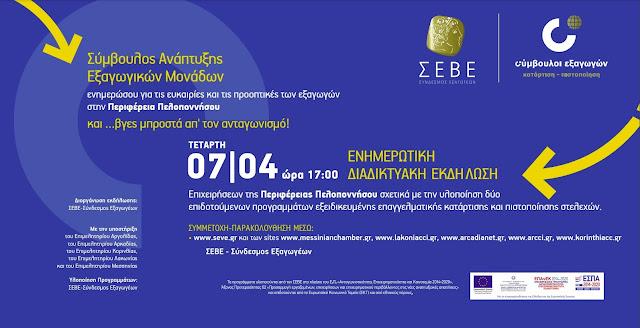 Επιδοτούμενα Προγράμματα: Εκδήλωση του Συνδέσμου Εξαγωγέων ΣΕΒΕ στη Περιφέρεια Πελοποννήσου