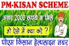 पीएम किसान योजना की नई किस्त के 2000 रुपये आपके खाते में नहीं आए, तो इन नंबर्स पर करें फोन कर के समाधान पाए  pm samman nidhi yojana 2020