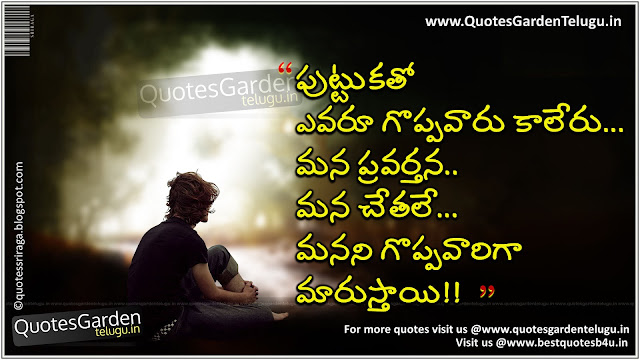 Best Telugu Good night quotations with nice wallpapers