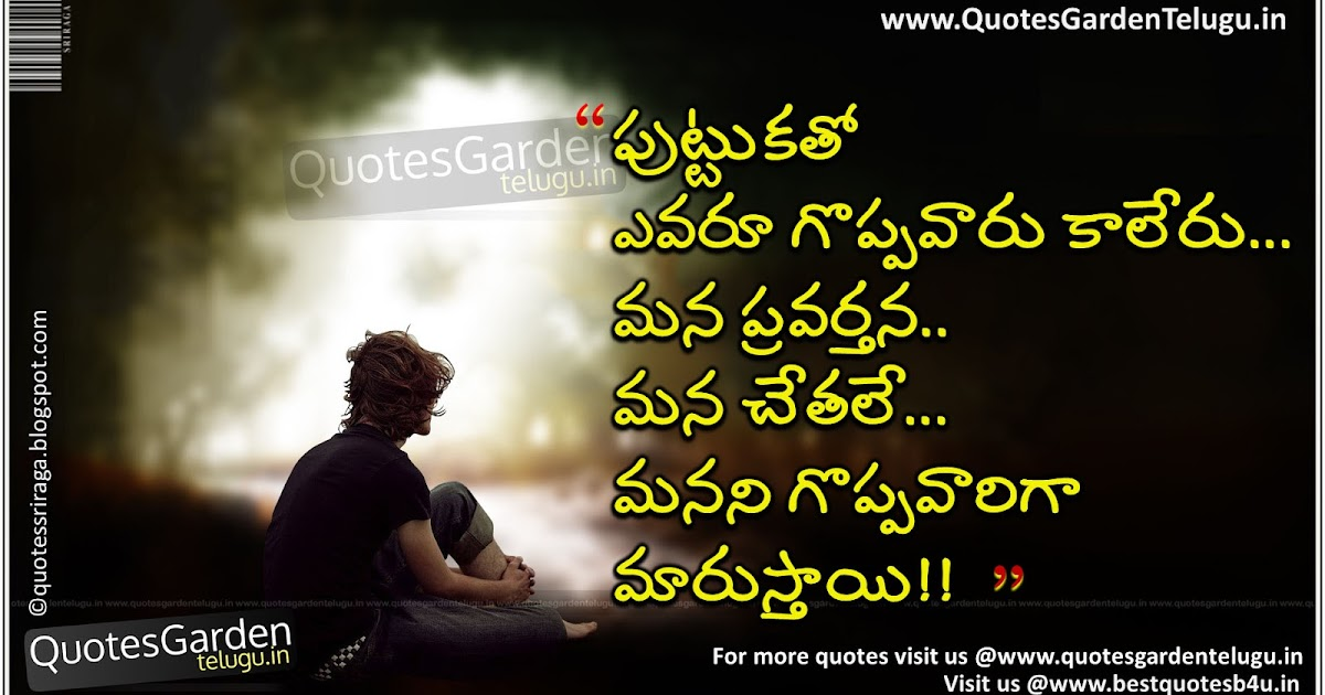 Best Telugu Good night quotations with nice wallpapers | QUOTES GARDEN ...