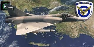 Ενημέρωση για την Αεροπορική Επιθεώρηση