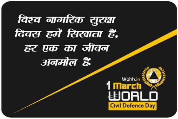 World Civil Defence Day Slogans Hindi