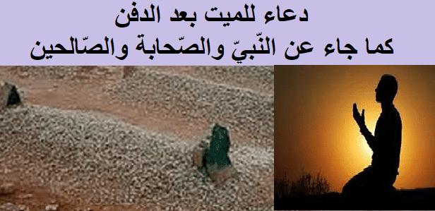 دعاء للميت بعد الدفن أو قبل الدفن كما جاء عن النبي والصالحين بعده