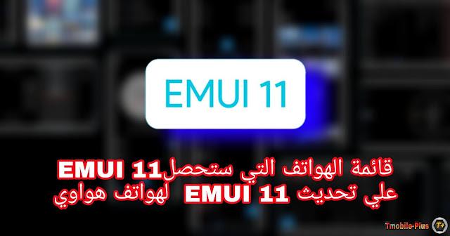 EMUI 11قائمة الهواتف التي ستحصل علي تحديث EMUI 11  لهواتف هواوي