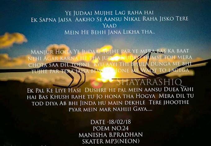 Judaai-By MANISHA PRADHAN [SHAYARASHIQ]